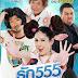 [VCD Master] Ruk Ha Ha Ha รัก 555 อย่าท้าก๋อย [2012] [Sound Thai]