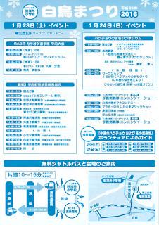 Hiranai Town Swan Festival 2016 flyer back Hiranai-machi Hakuchou Matsuri 平成28年平内町白鳥まつり チラシ裏