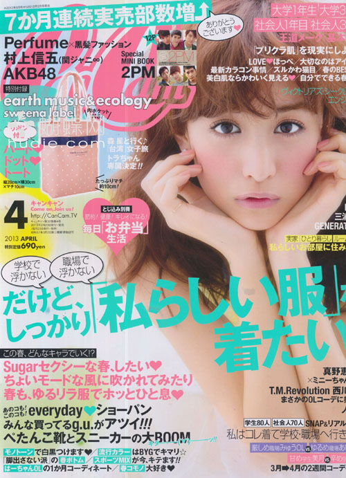 CanCam (キャンキャン) April 2013 japanese fashion magazine scans