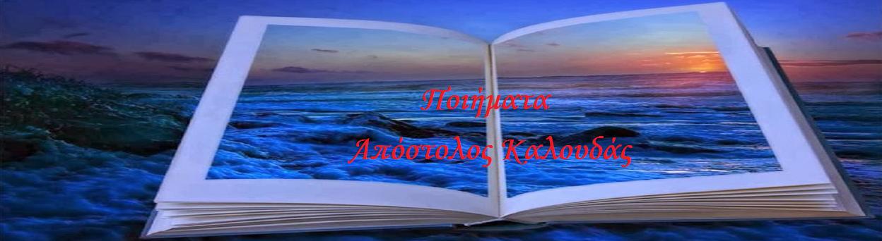 Ποιητικές Γραφές  - Απόστολος Καλουδάς