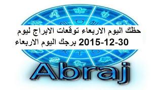 حظك اليوم الاربعاء توقعات الابراج ليوم 30-12-2015 برجك اليوم الاربعاء