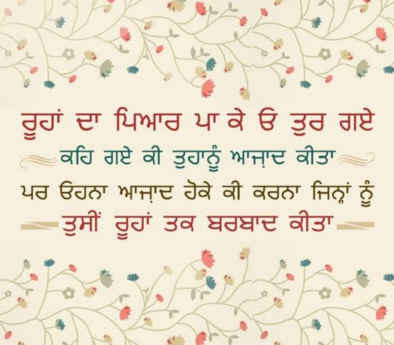 new year shayari in punjabi