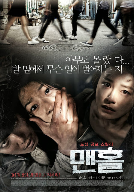 Manhole (2014) ταινιες online seires xrysoi greek subs