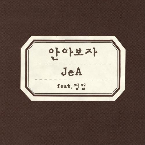 JeA Brown Eyed Girls Lets Hugh ft Jung Yeob