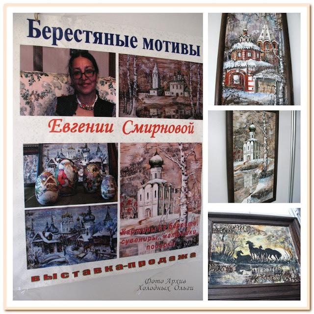 Картины Евгении Смирновой