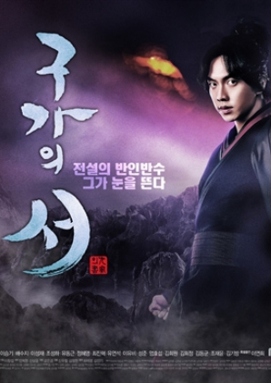Cu Gia Th - Gu Family Book (Tp 12/24)