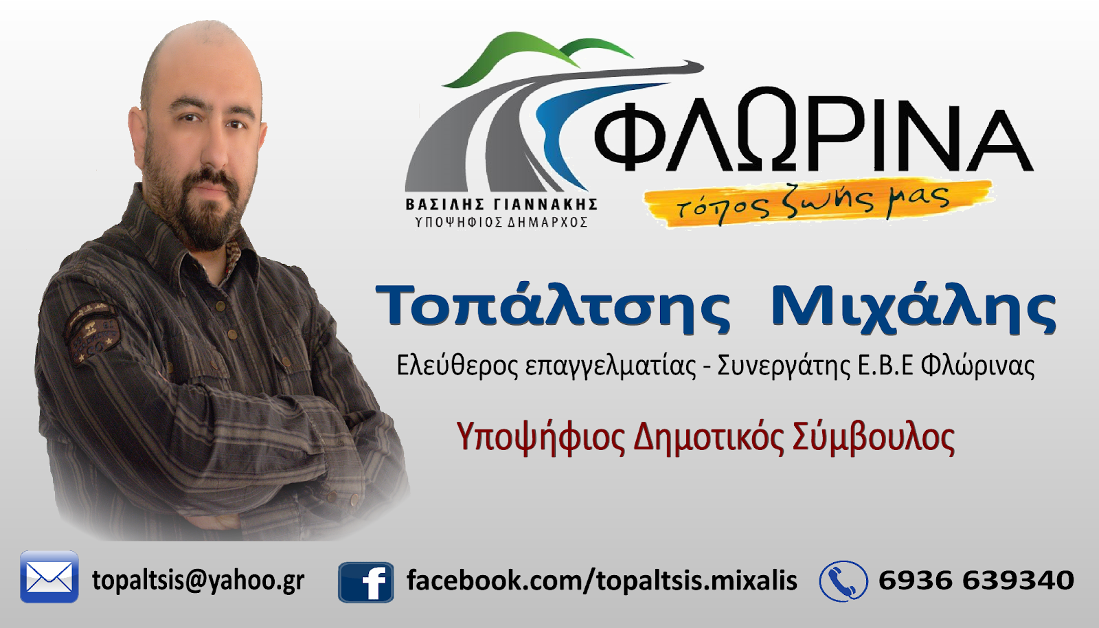 Μιχάλης Τοπάλτσης -Υποψήφιος Δημοτικός σύμβουλος