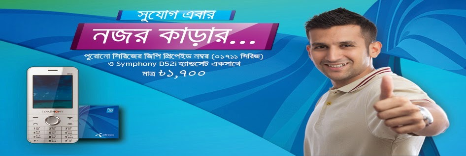 Grameenphone-Be-Special-Number-01711-Series-2000Tk, grameenphone-special-number,grameenphone-special-number-offer,grameenphone-special-no,grameenphone-special-numbers,grameenphone-special-number-characters,grameenphone-special-number-plates,grameenphone-special-number-plate,grameenphone-special-number-23,grameenphone-special-number-smart,grameenphone-special-number-2a,gp-special-number,special-gp-prepaid-number-sim,gp-special-number-project,gp-special-numbers,gp-special-number-characters,gp-special-number-plates,gp-special-number-plate,gp-special-number-23,gp-special-number-for-sale,gp-special-number-smart,gp-special-number-2,gp-number,gp-specialists-san-diego,gp-specialists,gp-specialists-pricing