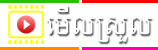 melSruol.com   Khmer2all, Khmer Movie - Movie Khmer - Drama Khmer