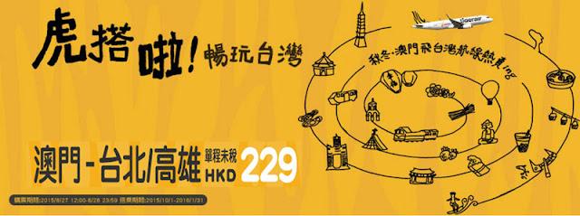 虎航 「秋冬優惠」澳門 飛 台北 / 高雄 單程HK$399起連稅,今日(8月27日)中午12時開賣!