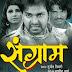 Bhojpuri Movie Sangram Cast & Crew Details, Release Date, Songs, Videos, Photos, Actors, Actress Info