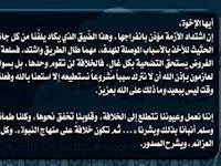 Pesan Amir HT Atha Abu Rastah: Aktivitas Untuk Khilafah dan Jihad