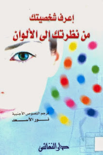 كتاب اعرف شخصيتك من نظرتك إلى الألوان