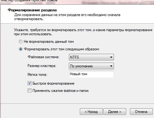 Форматирование в NTFS в Windows7