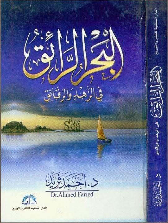 البحر الرائق في الزهد والرقائق - أحمد فريد pdf