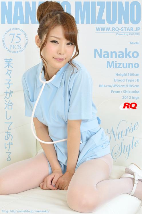 RQ-STAR_NO.00745_Nanako_Mizuno Wi-STAk NO.00745 Nanako Mizuno 05250