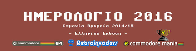 Calendarios Retroinvaders 2016 greek version