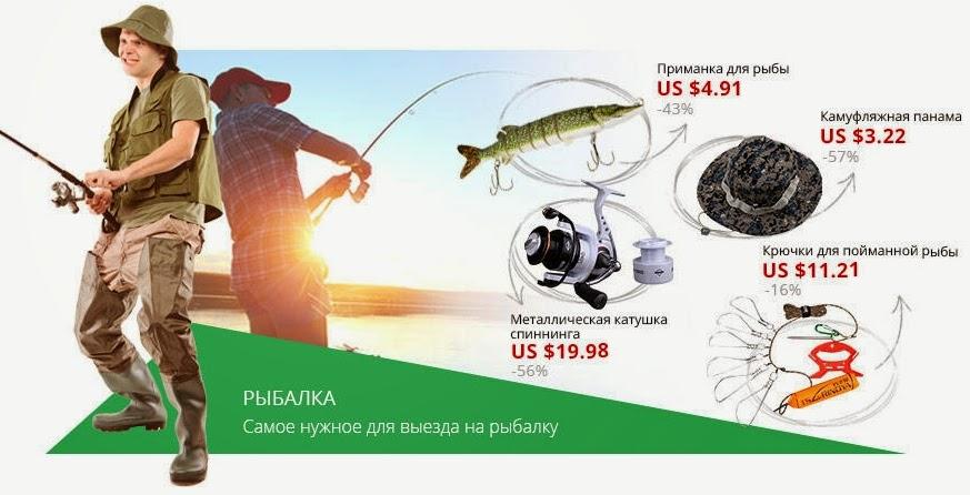 Любителям рыбной ловли - все самое лучшее и нужное для рыбалки!