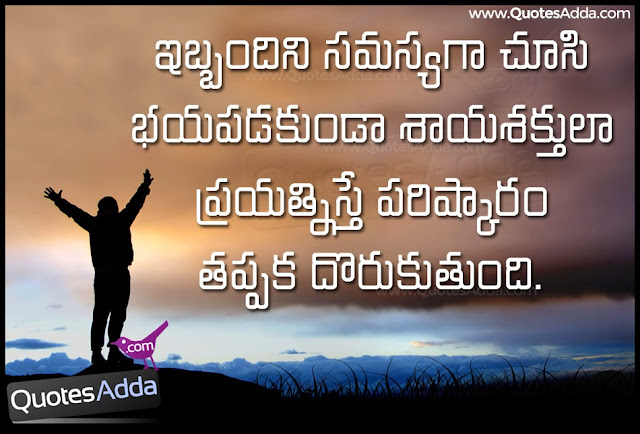nice-life-problem-no-wallpapers-telugu-quotes