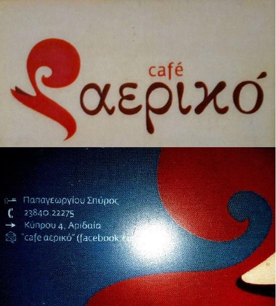 '' Cafe Αερικο ''