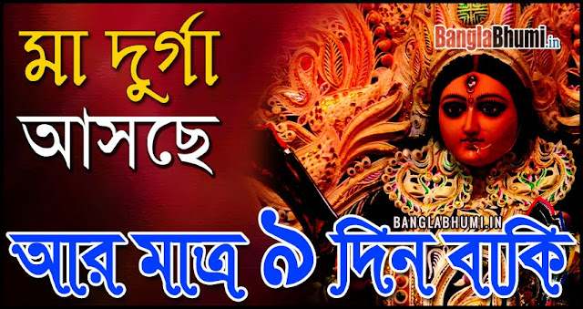 Maa Durga Asche 9 Din Baki - Maa Durga Asche Photo in Bangla