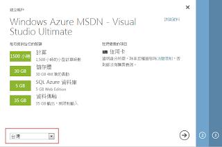 透過MSDN訂閱啟用Windows Azure雲端服務 From 台灣