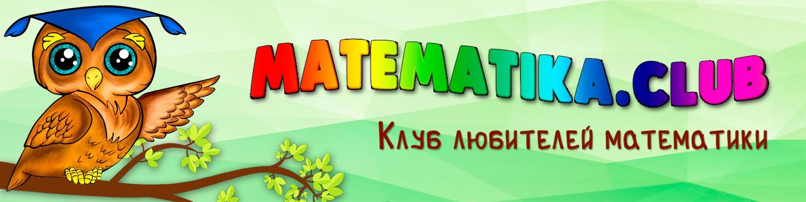 Клуб любителей математики