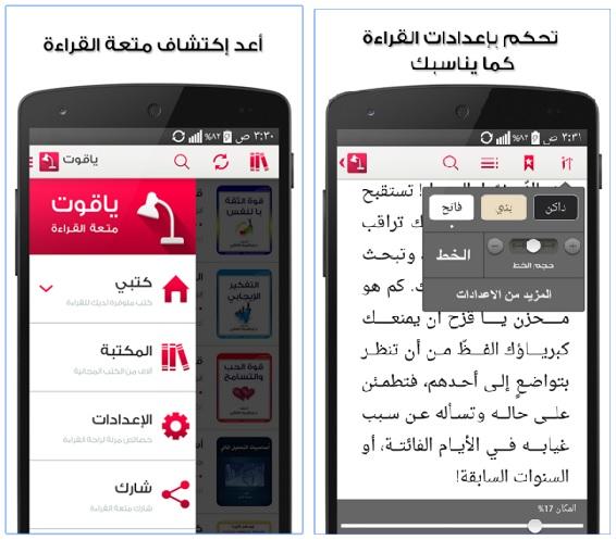 ياقوت - كتب مجانية تطبيق مجاني يقدم الآلاف من الكتب المجانية للقراءة Yaqut