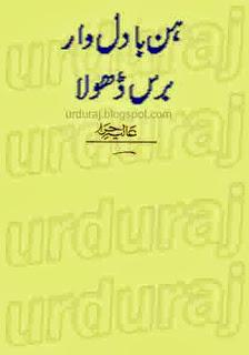 Romantic Urdu Novels Hun Badal War Baras Dhola By Alia Hira pdf free