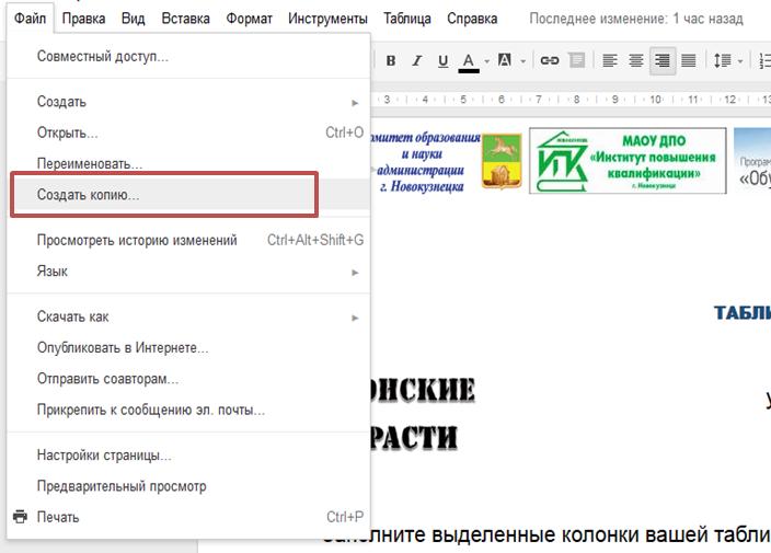 Как сделать одну колонку в документах гугл