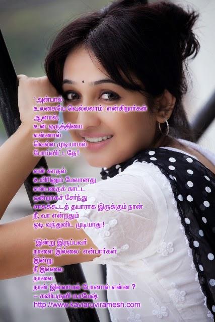 ம. ரமேஷ் கஸல் கவிதைகள் - Page 16 Ramesh+(2)