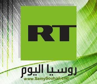 البث الحي والمباشر لقناة روسيا اليوم مباشرة Russia Today أون لاين