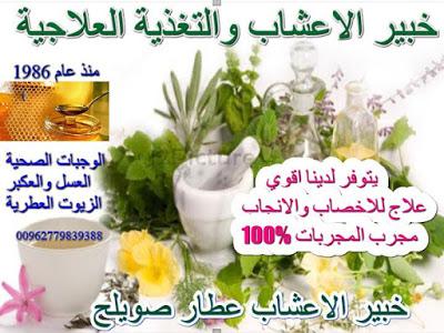اقوى علاج للعقم للرجال والنساء بالاعشاب الطبيه