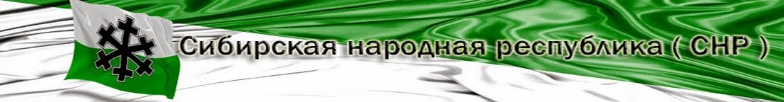 Сибирская Народная Республика (СНР)