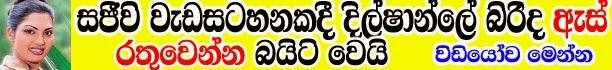 http://lankaactresses.blogspot.com/2014/03/manjula-thilini-in-live-tv-program.html