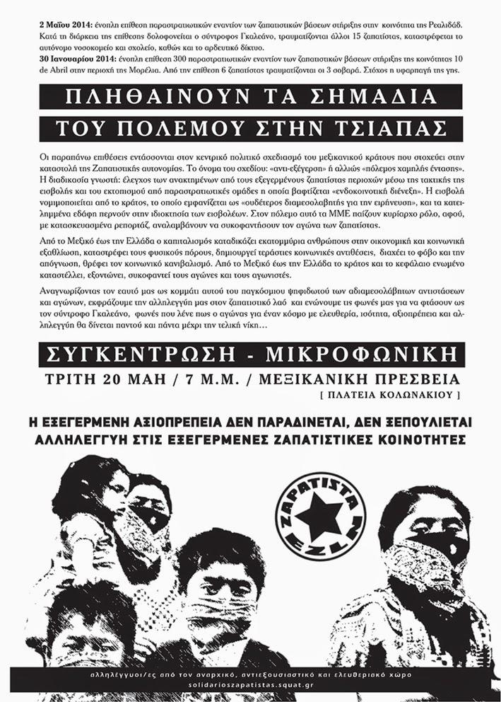http://solidarioszapatistas.squat.gr/