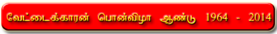 Vettaikaran Golden Jubilee