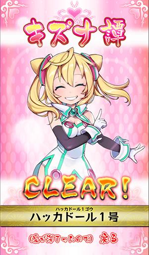 『妖怪百姫たん!』 キズナ譚CLEAR ハッカドール1号
