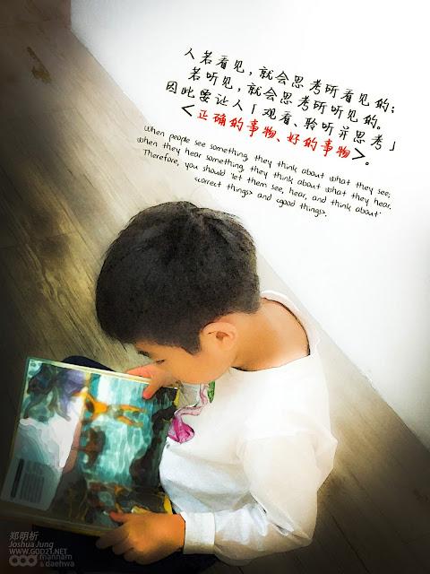 郑明析, 摄理教会, 月明洞, 箴言, 哲学, 看见, 听见, 思考, 观看, 聆听, 事物,  正确, Joshua Jung, Providence, Wolmyeung dong, philosophy, proverb, see, listen, think, hear, things, good, correct