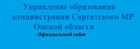 Управление образования администрации Саргатского МР Омской области