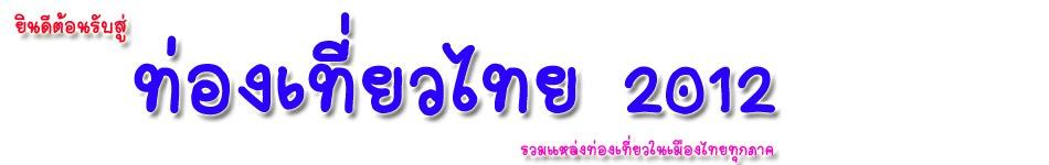 แหล่งท่องเที่ยวไทย 2012