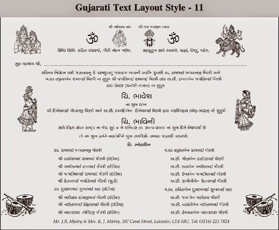 gujarati essay site