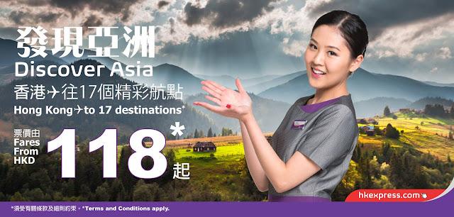 17航點提早開賣!HK Express 各航點「$118」起, 香港單程飛韓國 $358、日本$458、 台中$198起!