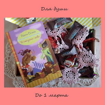 до 1 марта конфетка от Розалии