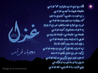 Pashto Afghan Poetry Picture