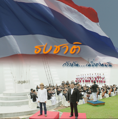 Download ธงชาติ – รวมศิลปิน 4shared By Pleng-mun.com