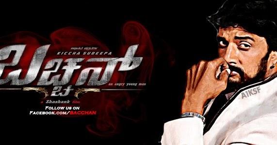 Songs 320KB: Bachchan Kannada Movie Mp3 Songs Free Download