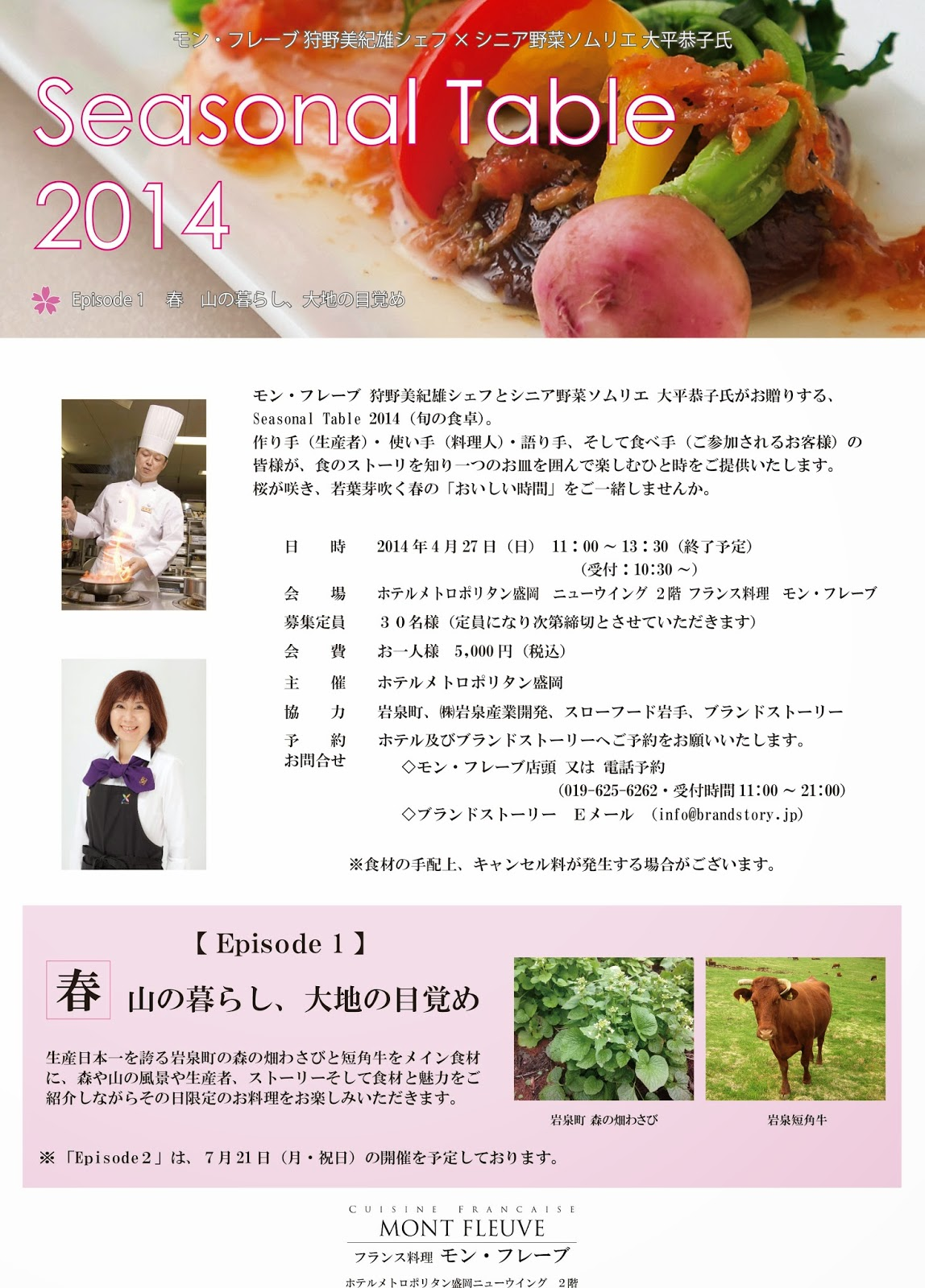 http://www.metro-morioka.co.jp/newwing/restaurant_mont_lunch.html