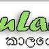 eduLanka Online Education School of Sri Lanka