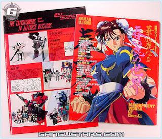 action figures Diaclone g.i.joe Machine Robo robotech Takara Transformers おもちゃ タカラ ダイアクロン トランスフォーマー マクロス ミクロマン Street Fighter マシンロボ